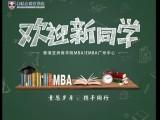 廣州在職EMBA總裁班