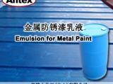 金属防锈漆乳液/水性防锈漆乳液/丙烯酸防锈漆乳液