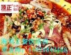 重庆小面冒菜串串香干锅香锅烤鱼技术培训来上海顶正