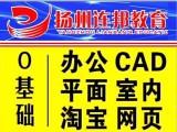 扬州电脑办公wordExcelPPT培训 0基础电脑班