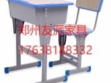 郑州市友派家具豪华课桌椅家具生产优惠促销大量从优