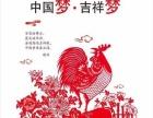 中国剪纸 **非物质文化遗产加盟 工艺品