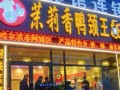 茉莉香鸭颈王加盟电话 卤肉熟食鸭货 茉莉香鸭颈王加盟总公司