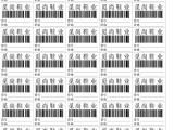 天津塘沽开发区不干胶标签印刷