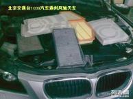 通州汽车保养特价优惠专业定点服务