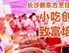 西点培训学校 长沙新东方 厨师培训班