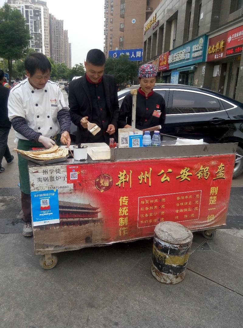 武汉培训锅盔 - 荆州锅盔 - 牛肉锅盔