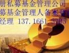 注册私募股权基金管理公司 阳光PE公司 基金备案