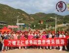 【葡峰山庄国庆巨惠】第18届清徐葡萄文化旅游节开幕