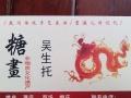 中国民间糖画
