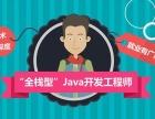如何选择Java培训学校