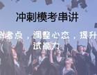 郑州华杰mba辅导班备战2018名师模考讲评