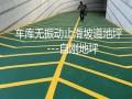上海环氧地坪哪家做的好