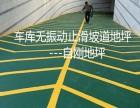 上海车库止滑坡道 上海自刚装饰工程有限公司