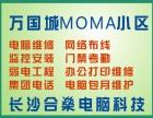 万国城MOMA监控安装服务,万国城MOMA音弱电安装服务