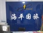 青海海平国际旅行社有限公司