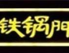 重庆铁锅门加盟