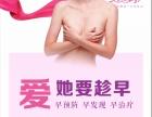 广州星妈汇粉红丝带胸部护理加盟丨乳房健康管理加盟