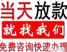 青白江正规贷款公司,青白江应急贷款,青白江无抵押贷款