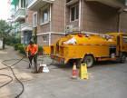 张家港专业疏通下水道 清洗 抽粪
