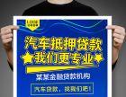 河北邢台桥西终于找到哪里可以押证车贷款呢