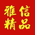 苏州装饰-苏州装修设计公司-苏州雅信装饰公司
