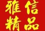 苏州装修-苏州装饰设计公司-苏州雅信装饰公司