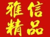 苏州店面装修-苏州别墅装修-苏州雅信装饰-苏州装修设计公司