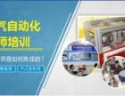 清溪plc编程培训 自动化专业培训