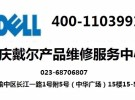 重庆戴尔dell笔记本电脑售后维修点 咨询l服务器报错维修