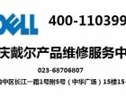 重庆渝北区戴尔外星人电脑专业维修点