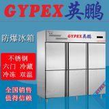 上海市防爆冰箱价格