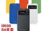 三星i9500原装皮套 Galaxy S4原装皮套 保护壳 智能休眠 S4手机壳