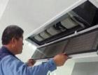 徐州专业家电清洗 空调油烟机冰箱