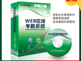 网络人事考勤系统 连锁店系统管理软件 虹华考勤系统软件