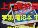 鄭州免費上門高價回收蘋果筆記本平板蘋果產品
