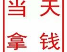 上海民间 银行贷款均可,快至1小时放款,利息低,安全