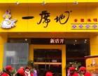 台州一席地鸡窝怎么样一席地鸡窝加盟费多少