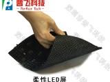 深圳普飞LED软屏显示屏,SuiRich柔性LED显示屏