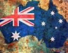 杭州移民公司,新通移民带你了解澳洲188C签证
