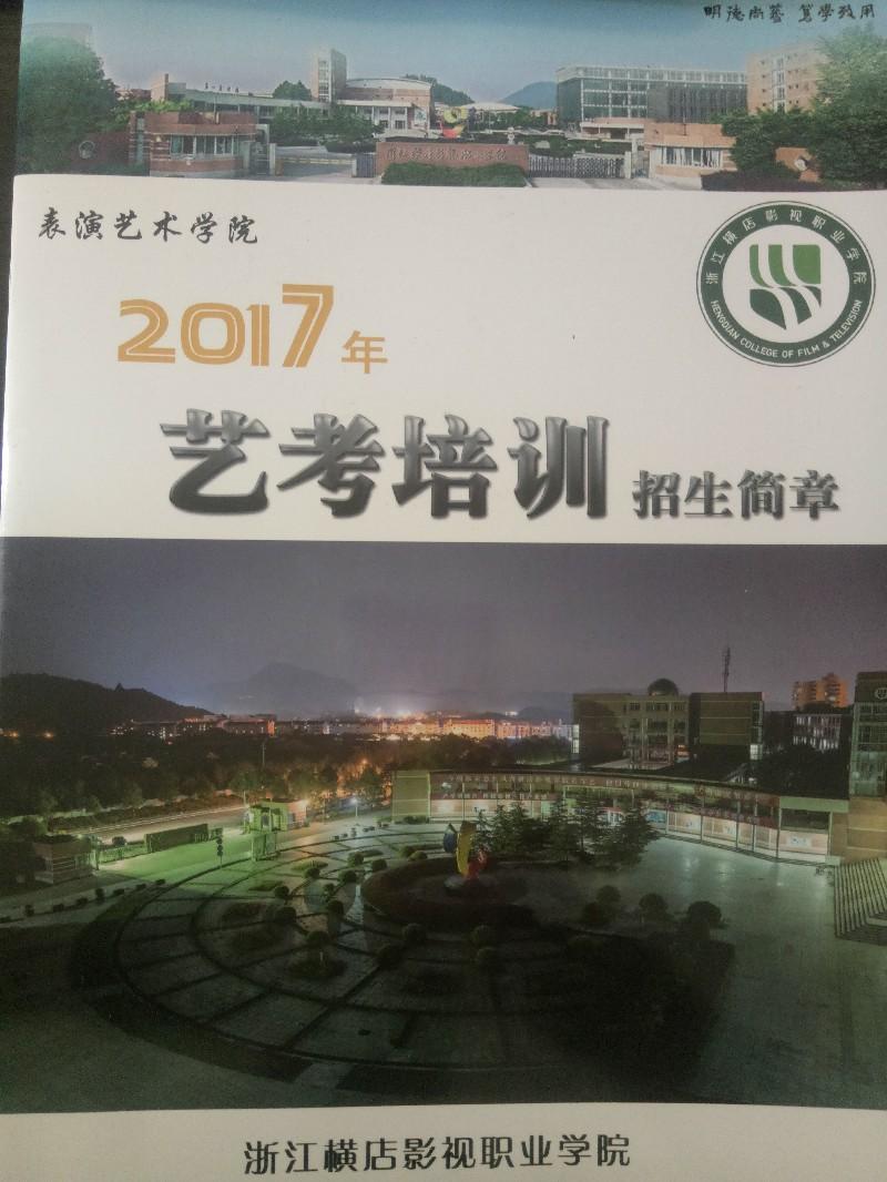 浙江横店影视职业学院招生咨询