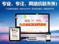 网站升级 商城建设 微信定制开发 微信推广(免费)