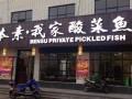 本素我家酸菜鱼加盟费多少本素我家酸菜鱼加盟总部免费留言