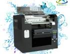 上海博易创 胸牌彩印机 员工数码印花标牌平板打印机
