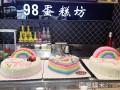 98蛋糕房糕点加盟电话是多少