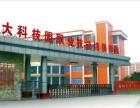 川大科技园职业技能培训学院2018招生简章