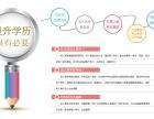 广州自考学历报名点,国家承认,含金量高