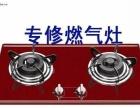 维修,安装清洗油烟机,集成灶,燃气热水器,燃气灶