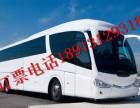 杭州到延川客车汽车时刻18815233441