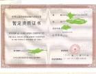 邯郸公路路面专业承包资质代办机构